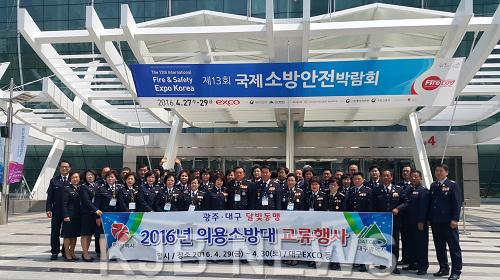 금_사진_광주대구 의용소방대 교류행사.png