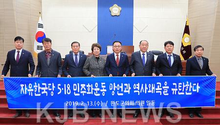 완도군의회 의원 전원은 지난 8일 자유한국당 소속 일부 의원들이 국회에서 주최한 5․18공청회에서 5․18 민주화운동에 대한 왜곡된 발~.png