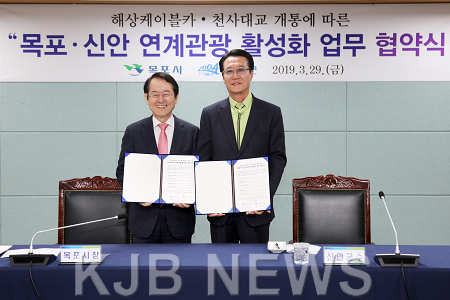 천사대교 목포케이블카 개통에 따른 업무협약식(3).png