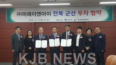 1-1. 전북도-군산시, 신재생에너지기업 (주)미래이앤아이와 투자협약 체결.png