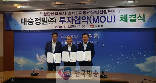 2-1. 전북도-김제시-대승정밀(주) 투자협약 체결.png