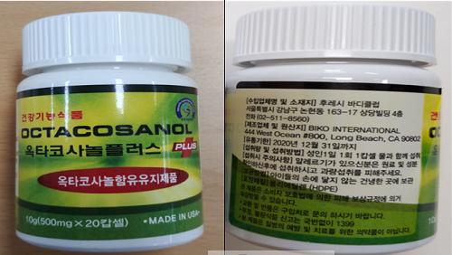 가짜 옥타코사놀플러스 제품.PNG