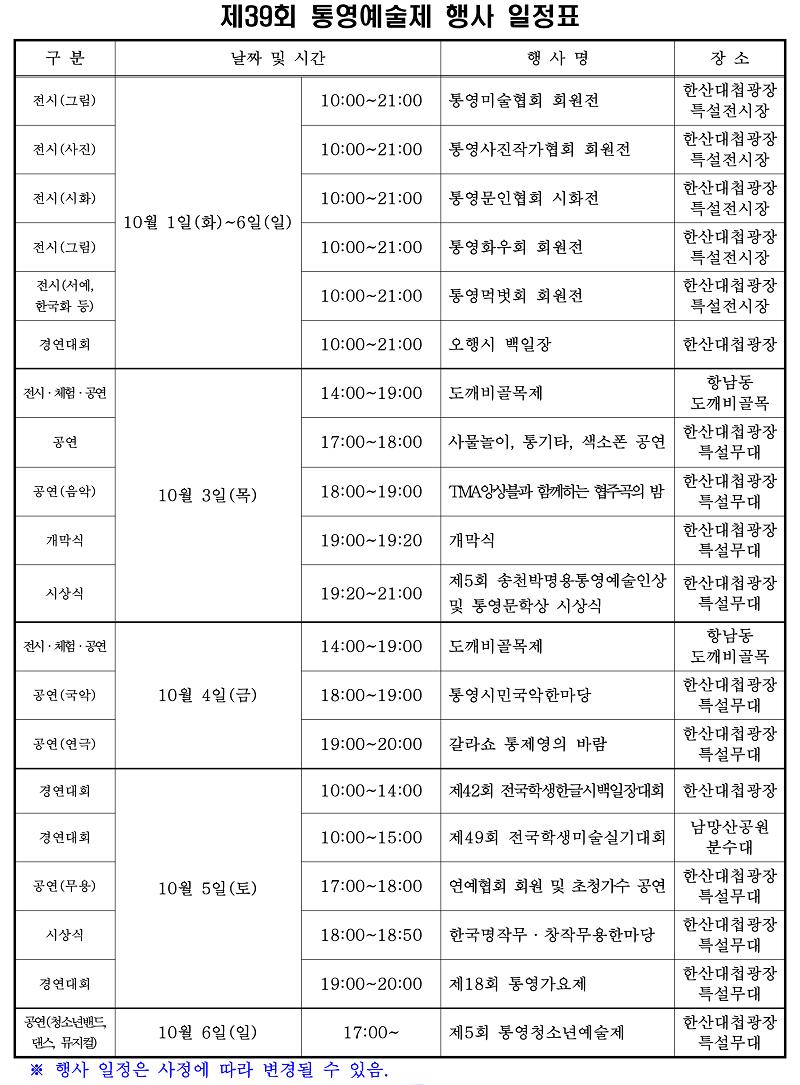 통영의 가을, 통영예술제로 물든다-제39회 통영예술제 행사 일정표.png