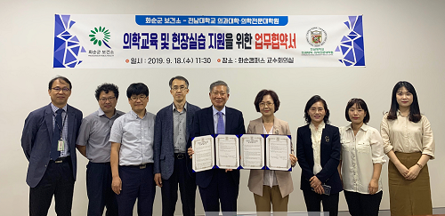 2_ 화순군 보건소+ 전남대 의대 업무 협약.png