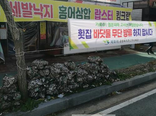 3. 목포시, 가로수에 바닷물 버리는 행위 집중단속 (횟집앞 현수막).png