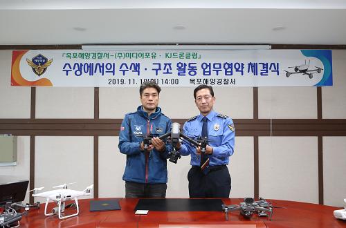 목포해경이 19일 경찰서 회의실에서 (주)미디어포유-KJ드론클럽과 업무협약을 체결했다..png