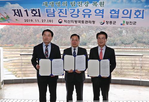 탐진강유역협의회 (1).png