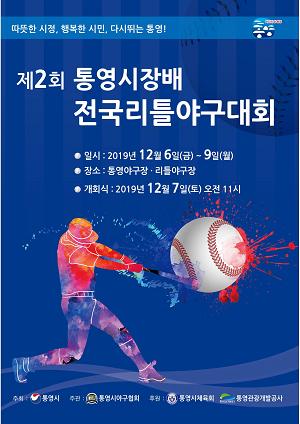 제2회 통영시장배 전국리틀야구대회 통영서 개최.png