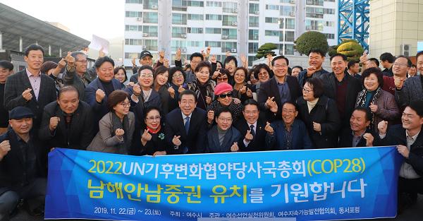 사본 -COP 남중권 유치 관련 간담회 (10).png