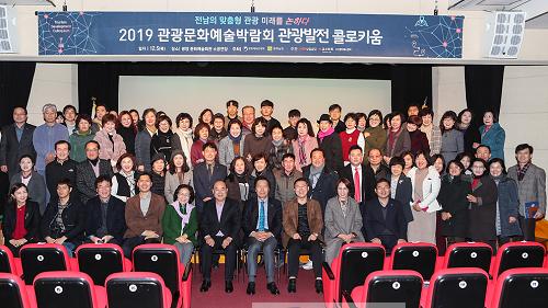 2019 관광발전 콜로키움-관광과 (1).png