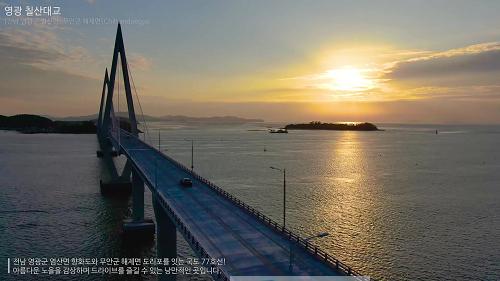 원더랜드 영상 캡쳐- 영광 칠산대교.png