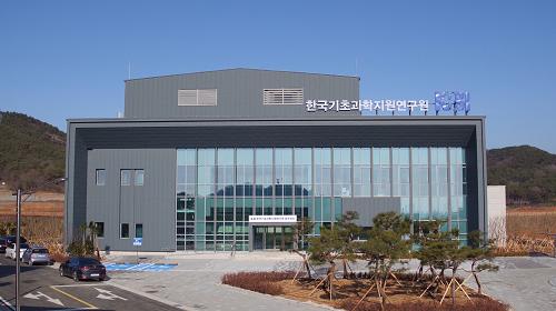 한국기초과학지원연구원2.png
