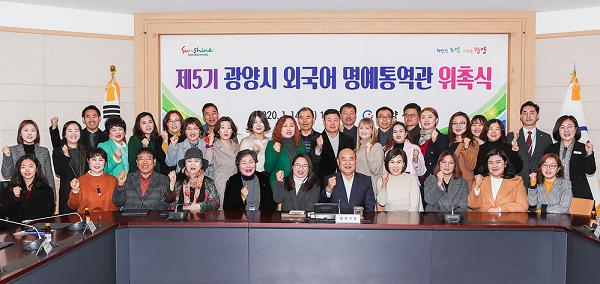 제5기 시민 외국어 명예통역관 위촉식(단체사진)-철강항만과 (3).png