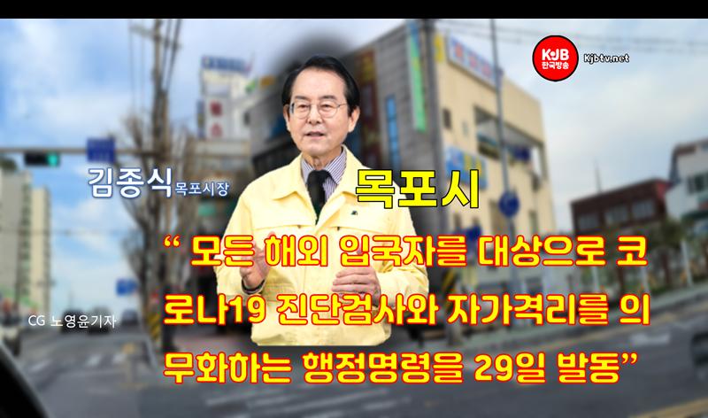 목포뉴스-코로나(E).png