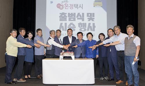 6.택시 출범식 및 시승행사 개최2.png