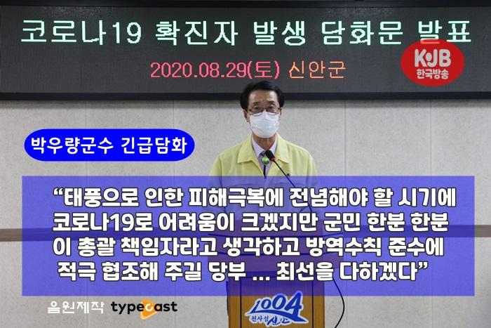 신안군수코로나-담화20200829.jpg