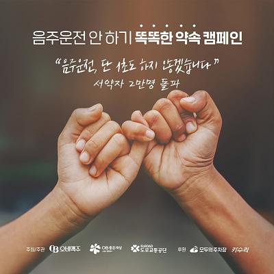 [이미지] 오비맥주 똑똑한 약속 캠페인 서약자 2만명 돌파.png