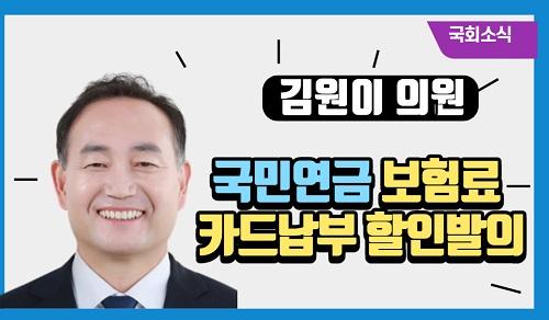 김원이의원11-500.jpg