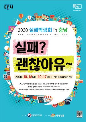 실패박람회_홍보_포스터.png