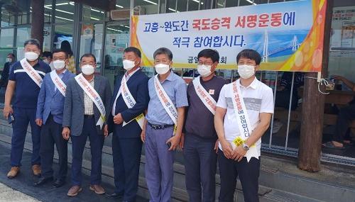 201006 신의준 의원, 완도 고흥 해안관광도로 국도승격 서명운동.png
