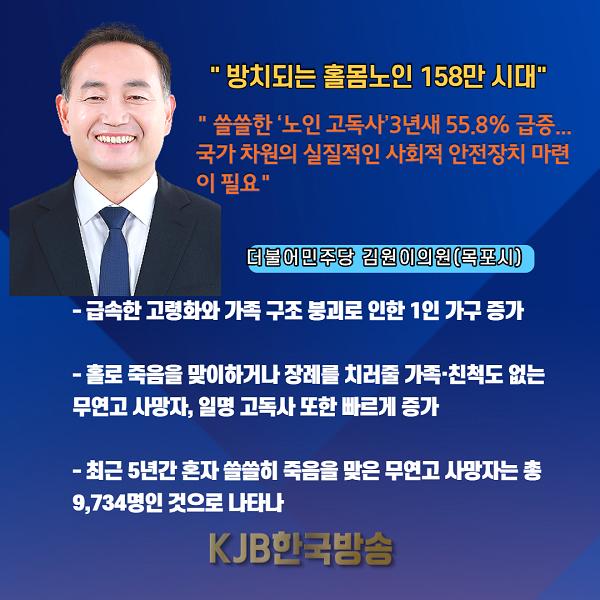 김원이 노인_컷600.png