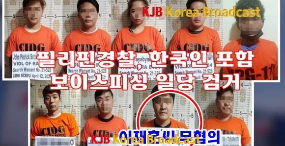 필리핀속보(모자이크)무혐의-이재훈.jpg