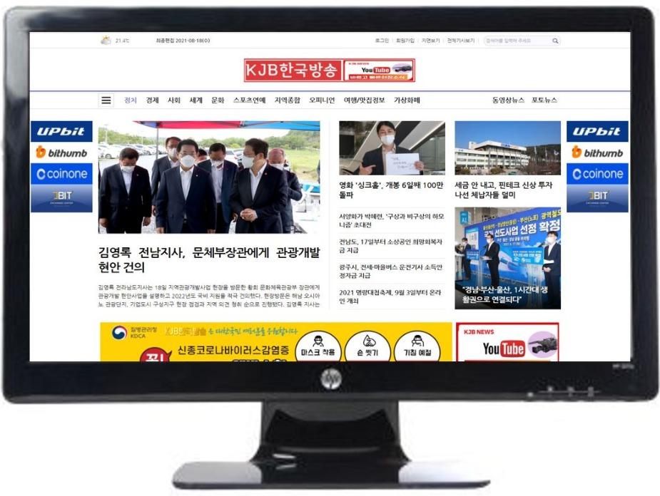 캡처-모니터신문.JPG